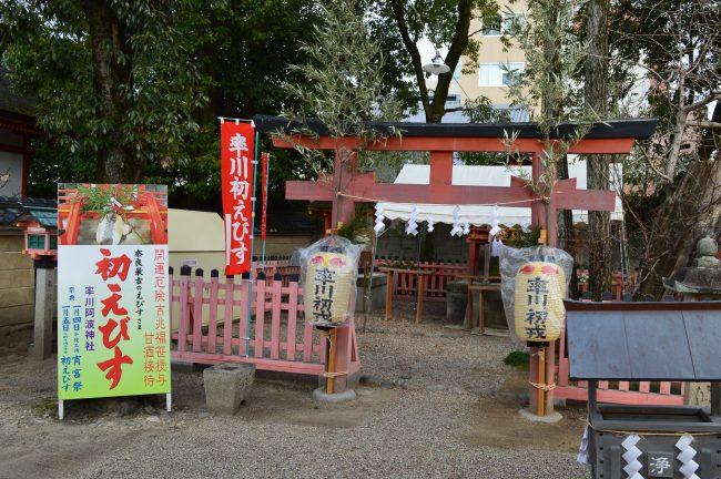 率川阿波神社初戎祭