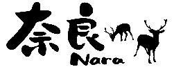 奈良ガイドブック